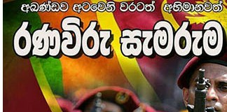 Yahapalanaya  blocked Vijayagrahanaya
