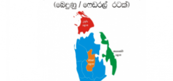 Sovereignty, Territorial Integrity and Constitutional Reform in Sri Lanka