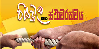 Conflict & Stability – Sinhala