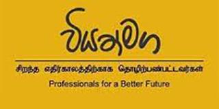 Tamara Kunanayagam at Viyathmaga Forum: Selling Sri Lanka to Foreign Companies