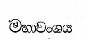 The greatness of the Great Chronicle, Mahavamsa