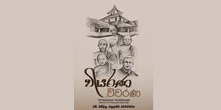 Book launch: Deliberations on Sinhala Grammar