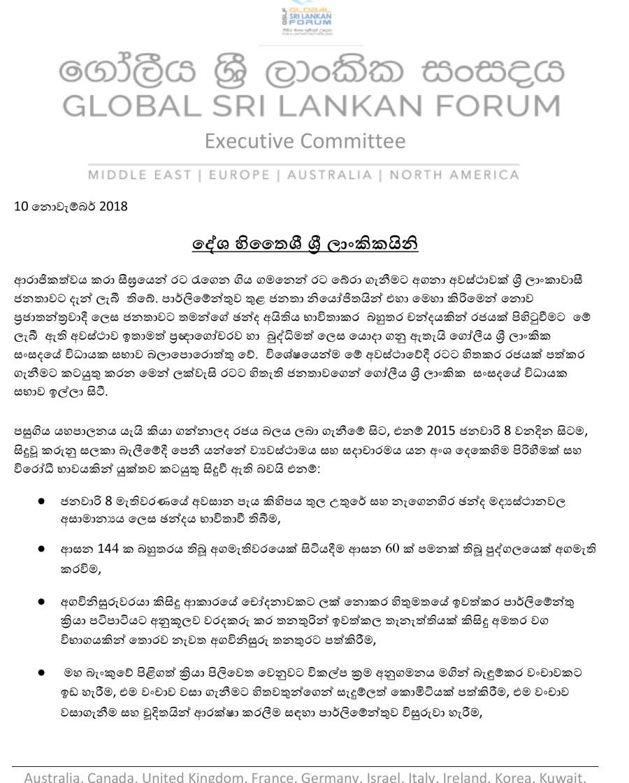Election-Letter-Nov-2018-Final-1