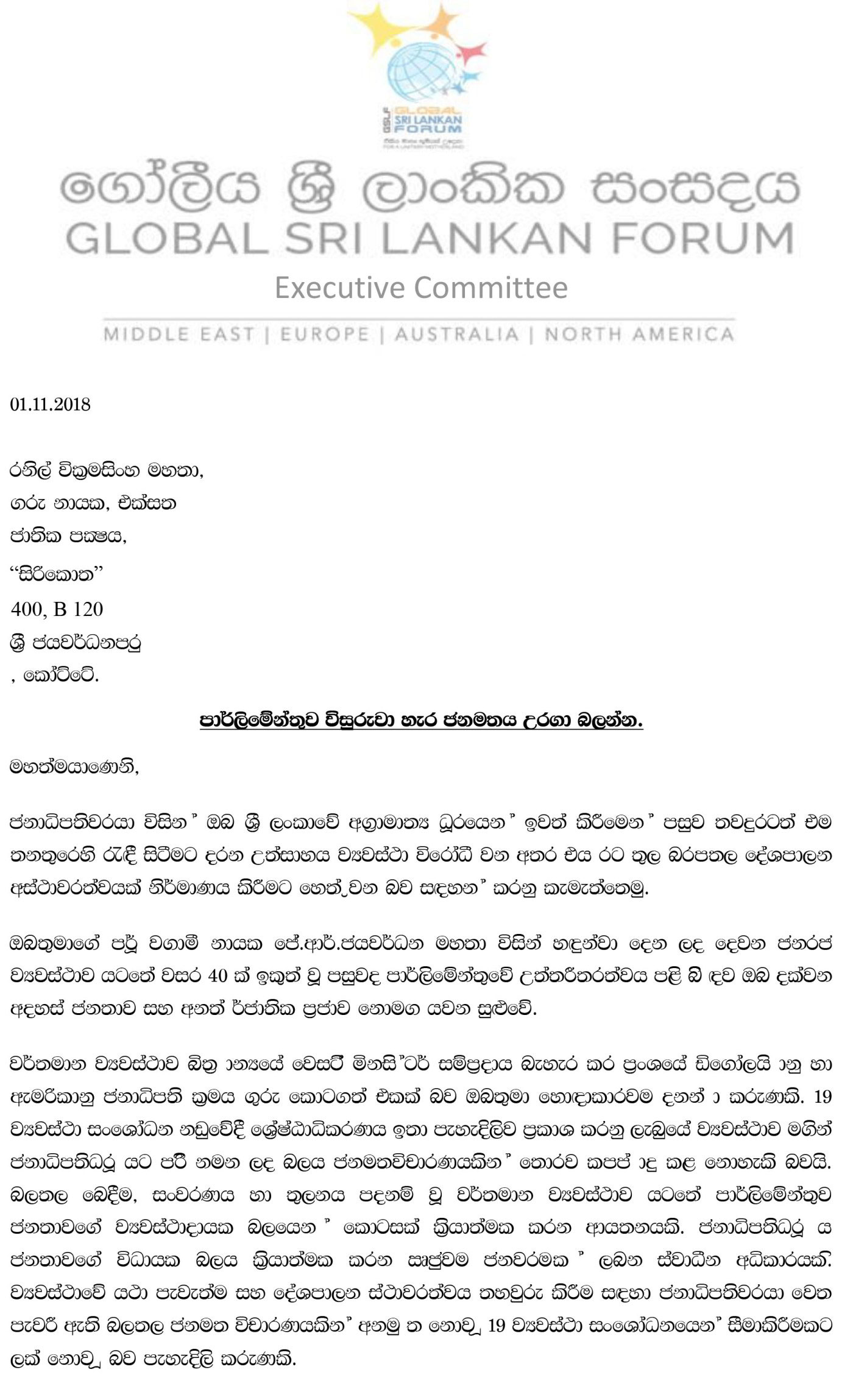 Letter-to-Ranil-Wickramasinghe_2-1