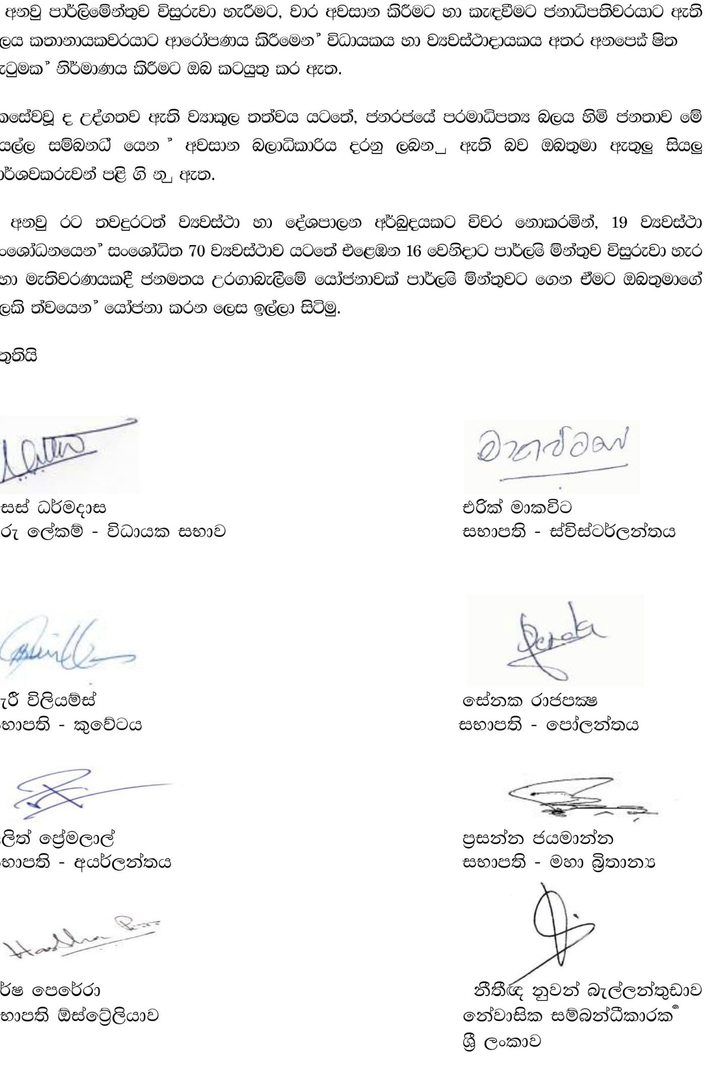 Letter-to-Ranil-Wickramasinghe_2-2