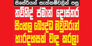 extricated by Sinhala Buddhist mothers