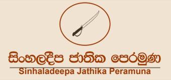Sinhaladeepa Jathika Peramuna Condemned Racist Demad by Pro-LTTE TNA