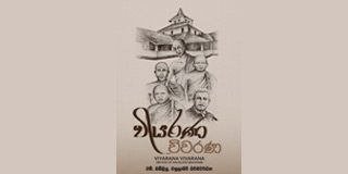 Book launch: Deliberations on Sinhala Grammar