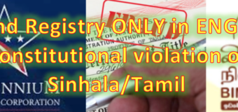 MCC Sri Lanka: ONLY ENGLISH (no Sinhala/Tamil) in E-Land Registrar violation of LANGUAGE provision in Constitution