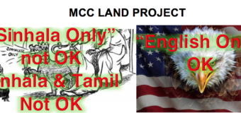 MCC – English ONLY is OK – Sinhala/Tamil is Not OK – where are the Hooles & the Howlers?