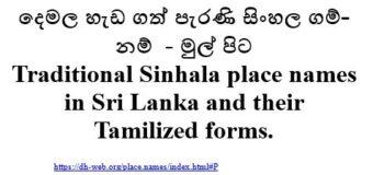 දෙමල හැඩ ගත් පැරණි සිංහල ගම්-නම්   Traditional Sinhala place names in Sri Lanka and their Tamilized forms.